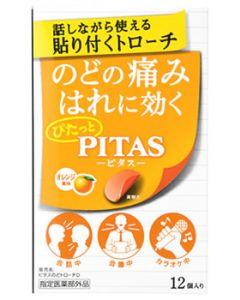 大鵬薬品工業 ピタスのどトローチ オレンジ風味 (12個) のどの痛み・はれに トローチ 【指定医薬部外品】