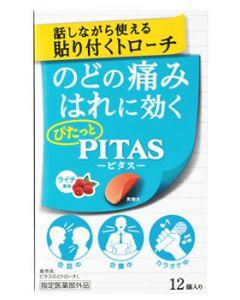 大鵬薬品工業 ピタスのどトローチ ライチ風味 (12個) のどの痛み・はれに トローチ 【指定医薬部外品】