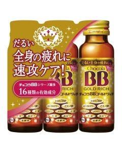 エーザイ チョコラBB ゴールドリッチ (50mL×3本) 滋養強壮 ドリンク剤 【指定医薬部外品】