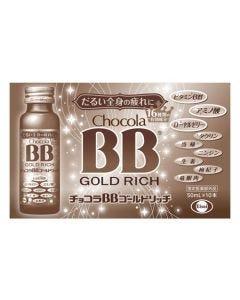 エーザイ チョコラBB ゴールドリッチ (50mL×10本) 滋養強壮 ドリンク剤 【指定医薬部外品】
