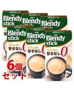 《セット販売》 AGF ブレンディ スティック カフェオレ 甘さなし (8本)×6個セット インスタント飲料 ※軽減税率対象商品