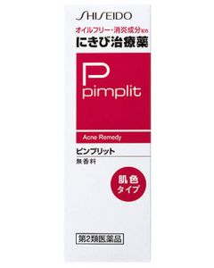 【第2類医薬品】資生堂 ピンプリット N (18g) にきび治療薬