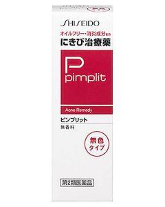 【第2類医薬品】資生堂 ピンプリット にきび治療薬C (15g) にきび治療薬