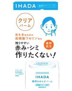 資生堂 イハダ 薬用クリアバーム (18g) 顔用クリーム IHADA 【医薬部外品】