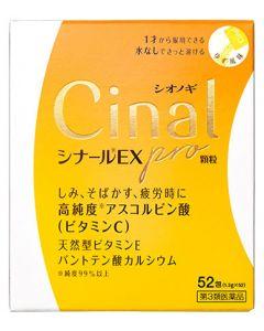 【第3類医薬品】シオノギヘルスケア シナールEX pro プロ 顆粒 (1.3g×52包) シナール ビタミンC 天然型ビタミンE