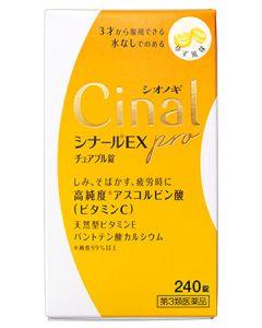【第3類医薬品】シオノギヘルスケア シナールEX pro プロ チュアブル錠 (240錠) シナール ビタミンC 天然型ビタミンE