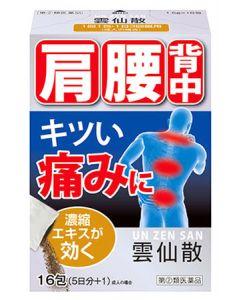 【第(2)類医薬品】摩耶堂製薬 雲仙散 (1.5g×16包) 腰痛 肩こり痛 ウンゼンサン