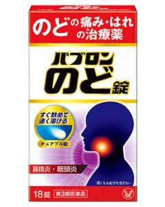 【第3類医薬品】大正製薬 パブロンのど錠 (18錠) パブロン のどの痛み 扁桃炎 咽頭炎に