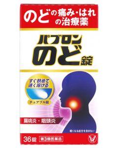 【第3類医薬品】大正製薬 パブロンのど錠 (36錠) パブロン のどの痛み 扁桃炎 咽頭炎に