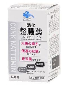 【第3類医薬品】くらしリズム メディカル 米田薬品工業 コンクナットミン (160錠) 整腸薬