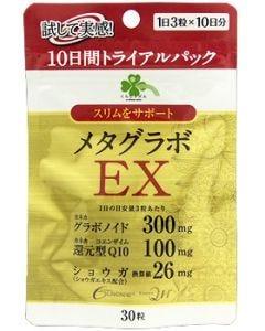 くらしリズム メタグラボ EX (30粒) コエンザイムQ10 ダイエットサプリメント ※軽減税率対象商品
