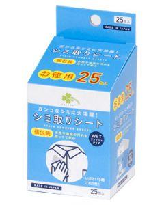 くらしリズム シミ取りシート 個包装 お徳用 (25包) 衣類用 しみ抜き