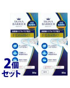 《セット販売》 大木製薬 スキナバリア (80g)×2個セット 薬用 ハンドクリーム 【医薬部外品】