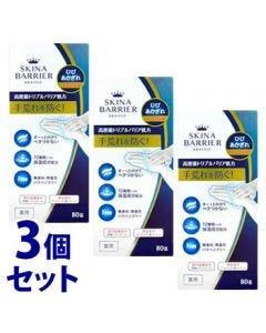 《セット販売》 大木製薬 スキナバリア (80g)×3個セット 薬用 ハンドクリーム 【医薬部外品】