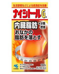 【第2類医薬品】小林製薬 ナイシトールGa (168錠) おなかの脂肪を落とす ナイシトール