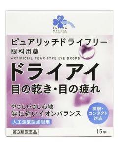【第3類医薬品】くらしリズム メディカル 佐賀製薬 ピュアリッチドライフリー (15mL) 目薬 眼科用薬