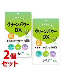 《セット販売》 ユーグレナ グリーンパワーDX (150粒)×2個セット 石垣産ユーグレナ スピルリナ クロレラ ※軽減税率対象商品