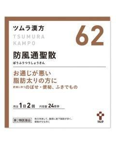 【第2類医薬品】ツムラ ツムラ漢方 防風通聖散エキス 顆粒 24日分 (48包) ぼうふうつうしょうさん 便秘がちな方に 肥満症 ふきでもの