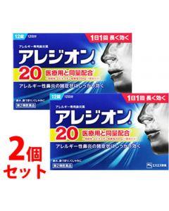 【第2類医薬品】《セット販売》 エスエス製薬 アレジオン20 (12錠)×2個セット 【セルフメディケーション税制対象商品】 アレルギー専用鼻炎薬