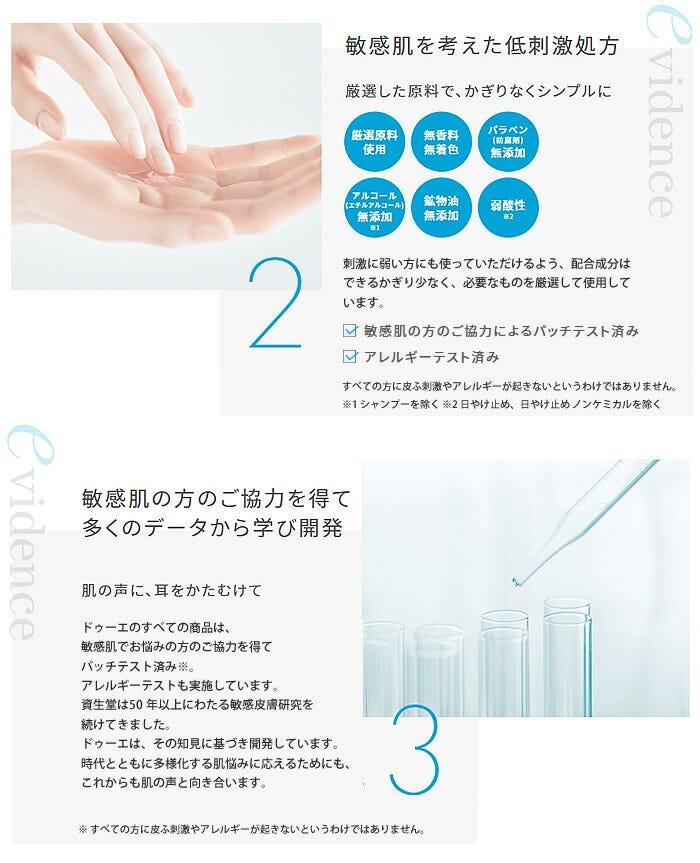 2敏感肌を考えた低刺激処方 3敏感肌の方のご協力を得て多くのデータから学び開発