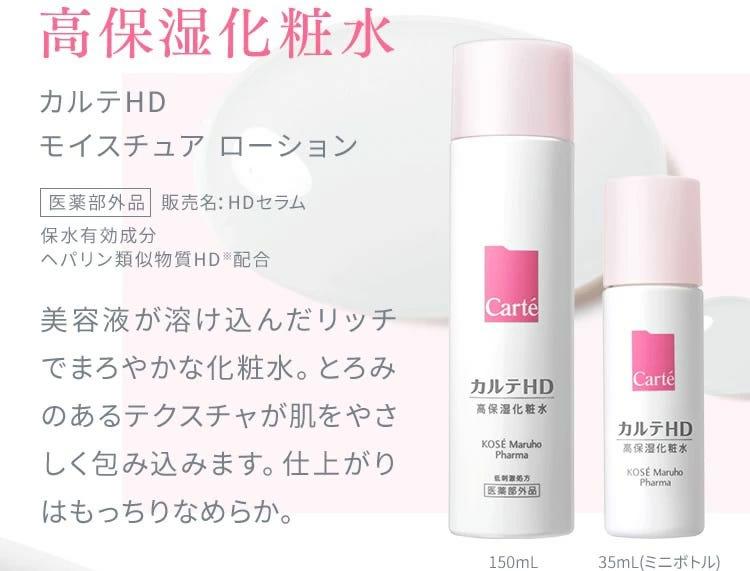 高保湿化粧水 カルテHD モイスチュア ローション 医薬部外品