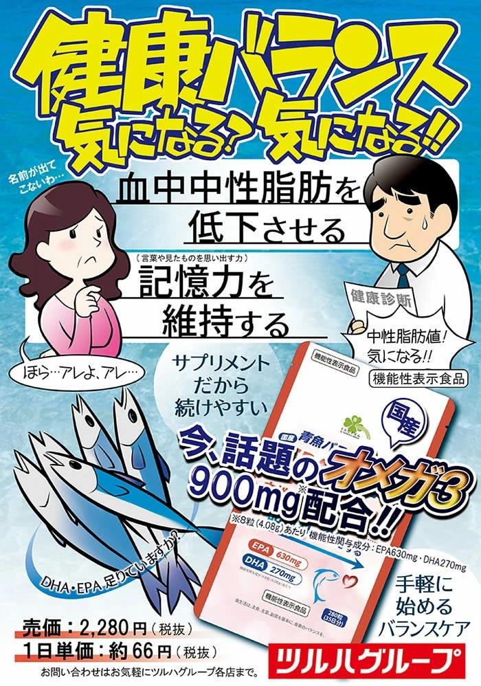 くらしリズム 青魚バランスケア 今話題のオメガ3 900mg配合!! 手軽に始めるバランスケア
