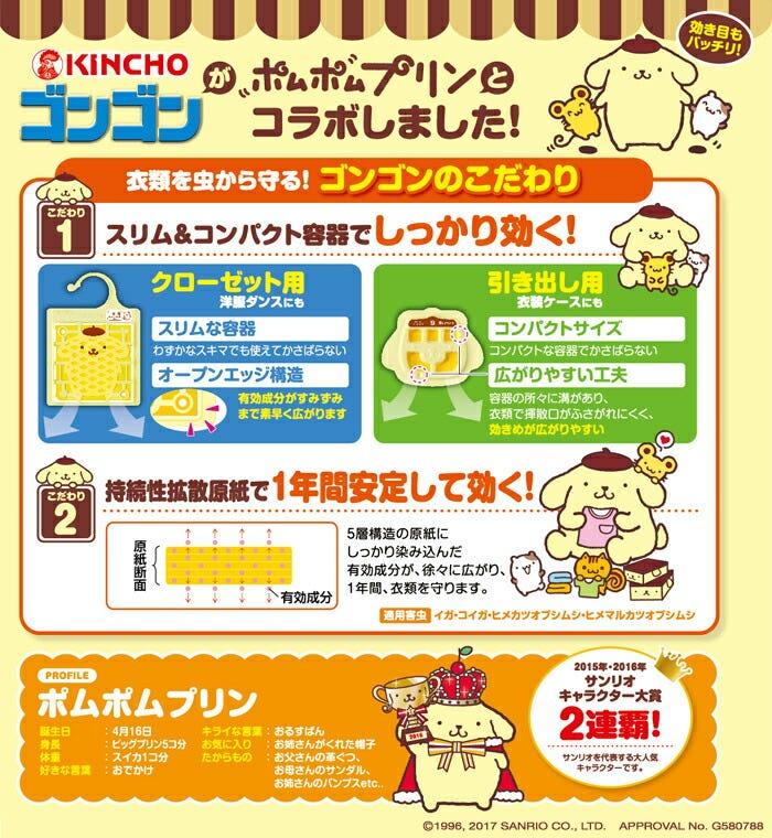 KINCHO ゴンゴンがポムポムプリンとコラボしました!