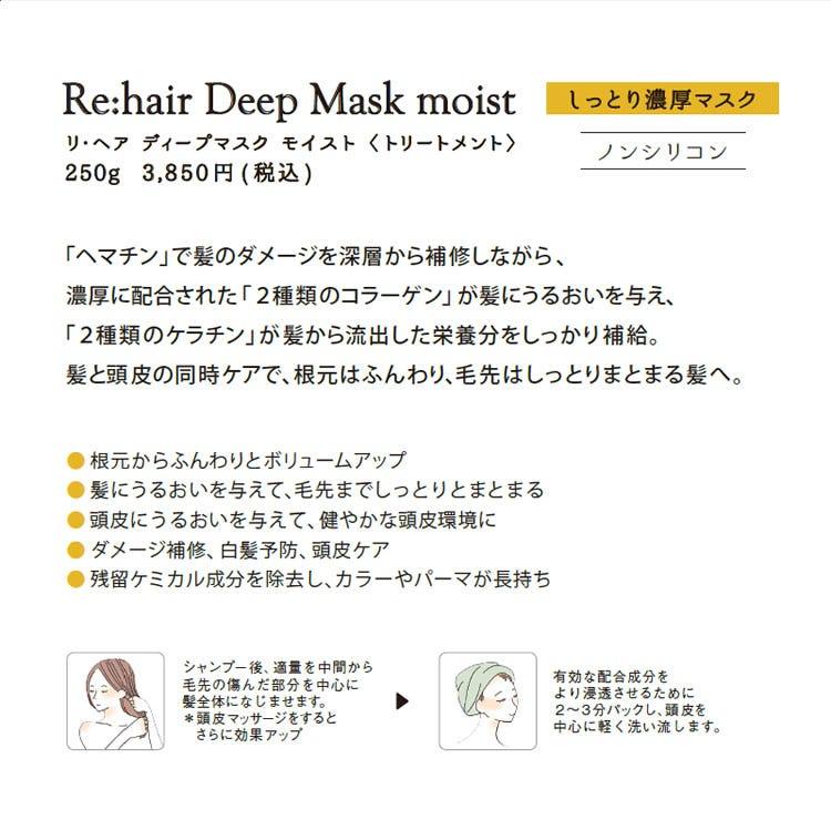「ヘマチン」で髪のダメージを深層から補修しながら、濃厚に配合された「2種のコラーゲン」が髪にうるおいを与え、「2種類のケラチン」が髪から流出した栄養分をしっかり補給。髪と頭皮の同時ケアで、根本はふんわり、毛先はしっとりまとまる髪へ。